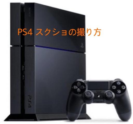 PS4でスクショ画像の撮り方、PCに簡単に移動する2種類のやり方