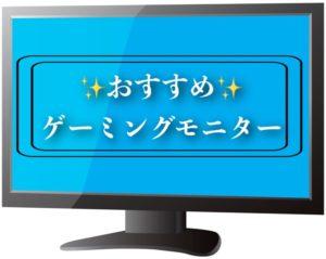 【2019年】 ゲーム用モニターおすすめ紹介![ゲーミングモニター]