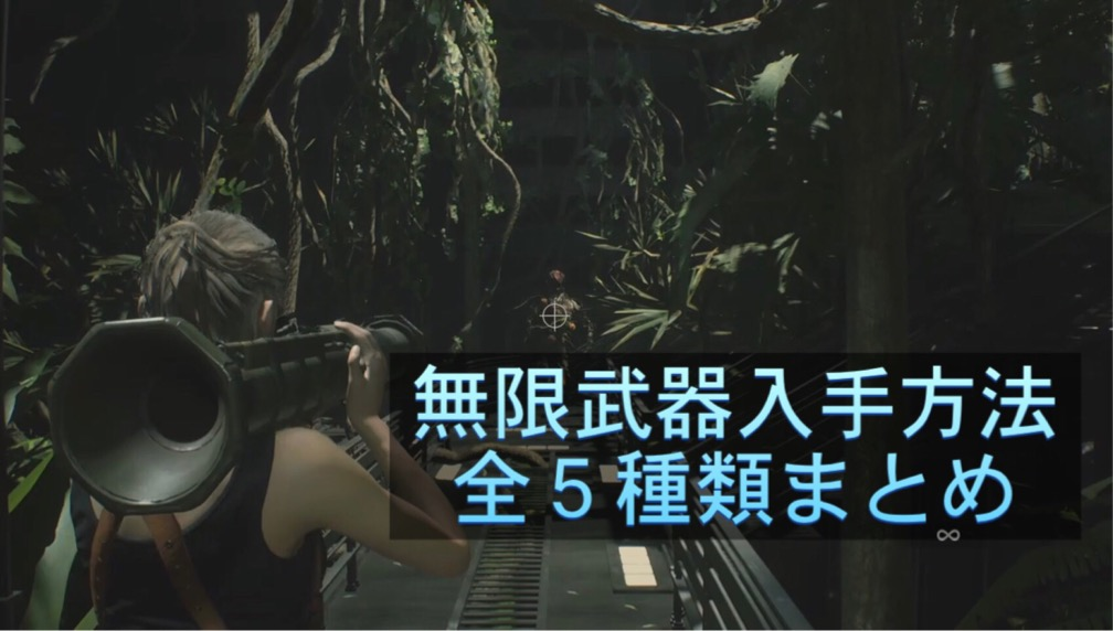 【バイオRE:2】無限武器入手方法まとめ、全5種類