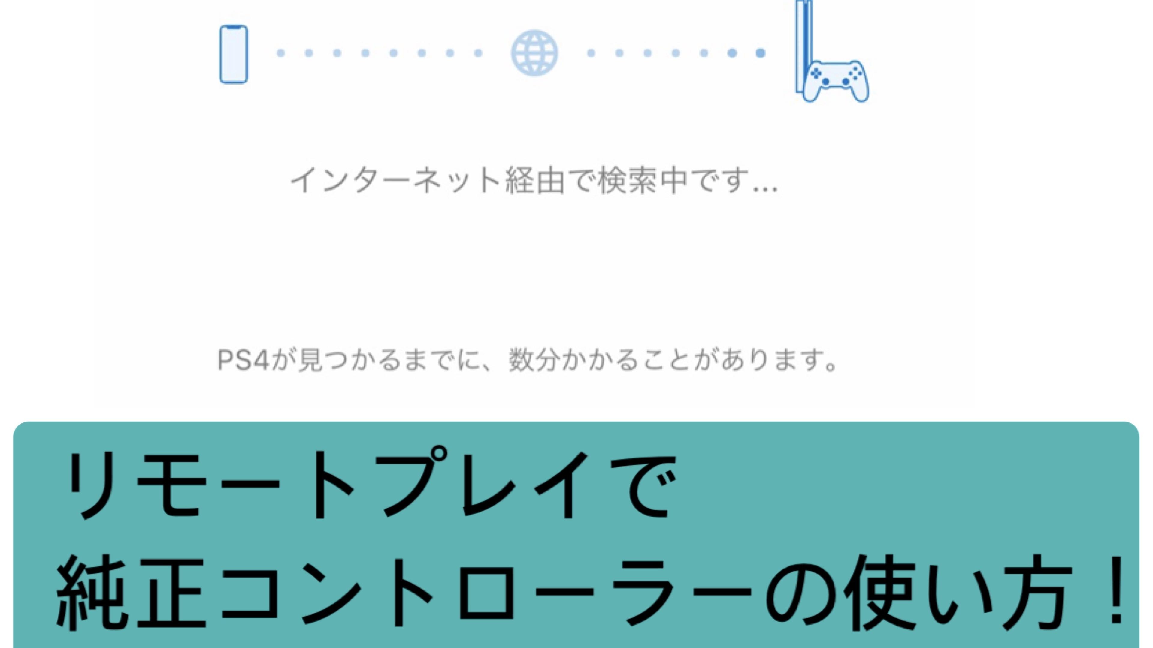 【iPhone/iPad】PS4リモートプレイで純正コントローラーの遊び方