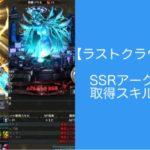 【ラストクラウディア】SSRアーク特性と取得スキルまとめ【ラスクラ】