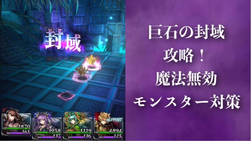 【ラストクラウディア】巨石の封域攻略!魔法無効モンスター対策まとめ