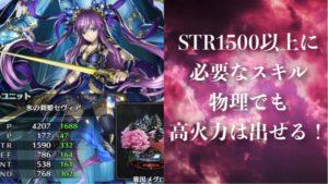 【ラストクラウディア】STR1500以上に必要なスキル構成【物理で高火力】
