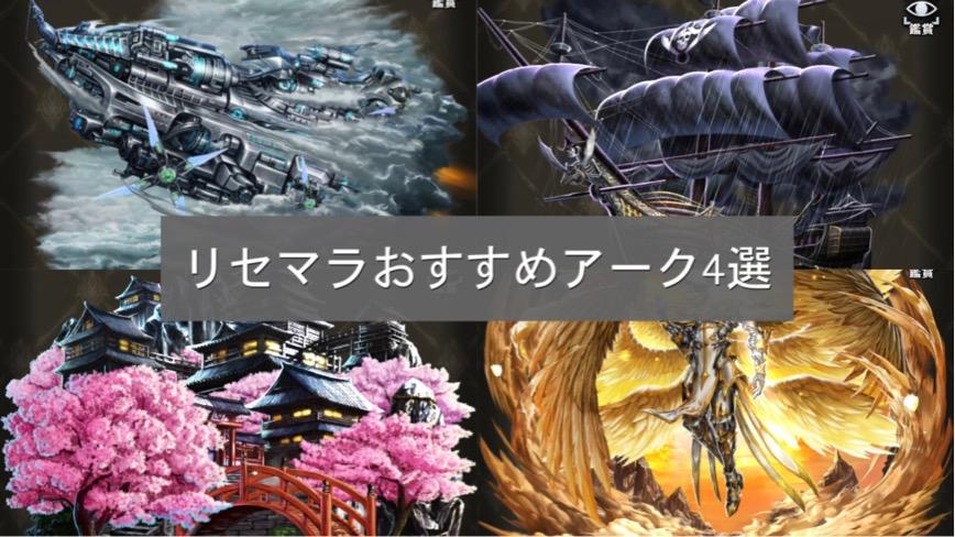 【ラストクラウディア】リセマラおすすめアーク4選!序盤で入手推奨。