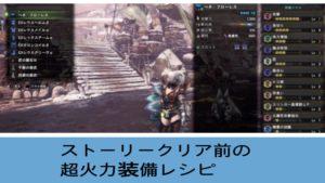 【MHWアイスボーン】火力特化防具をストーリー中盤で作れるレシピ紹介