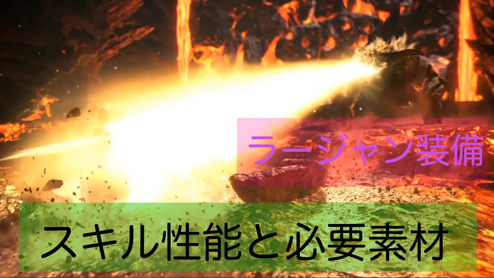 【MHWアイスボーン】ラージャン装備(防具)性能と必要素材まとめ