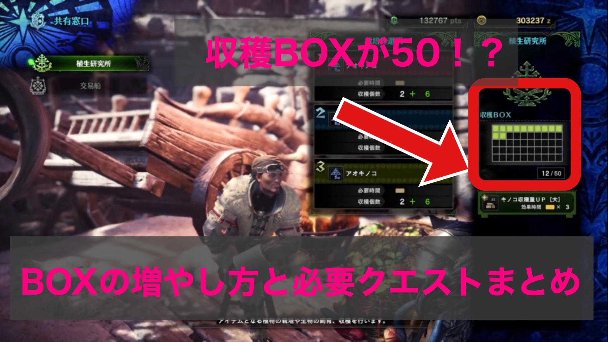 【MHWアイスボーン】収穫BOXの増やし方、拡張クエストまとめ【植生研究所】