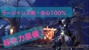 【MHWアイスボーン】ラージャン大剣の会心率100%装備紹介