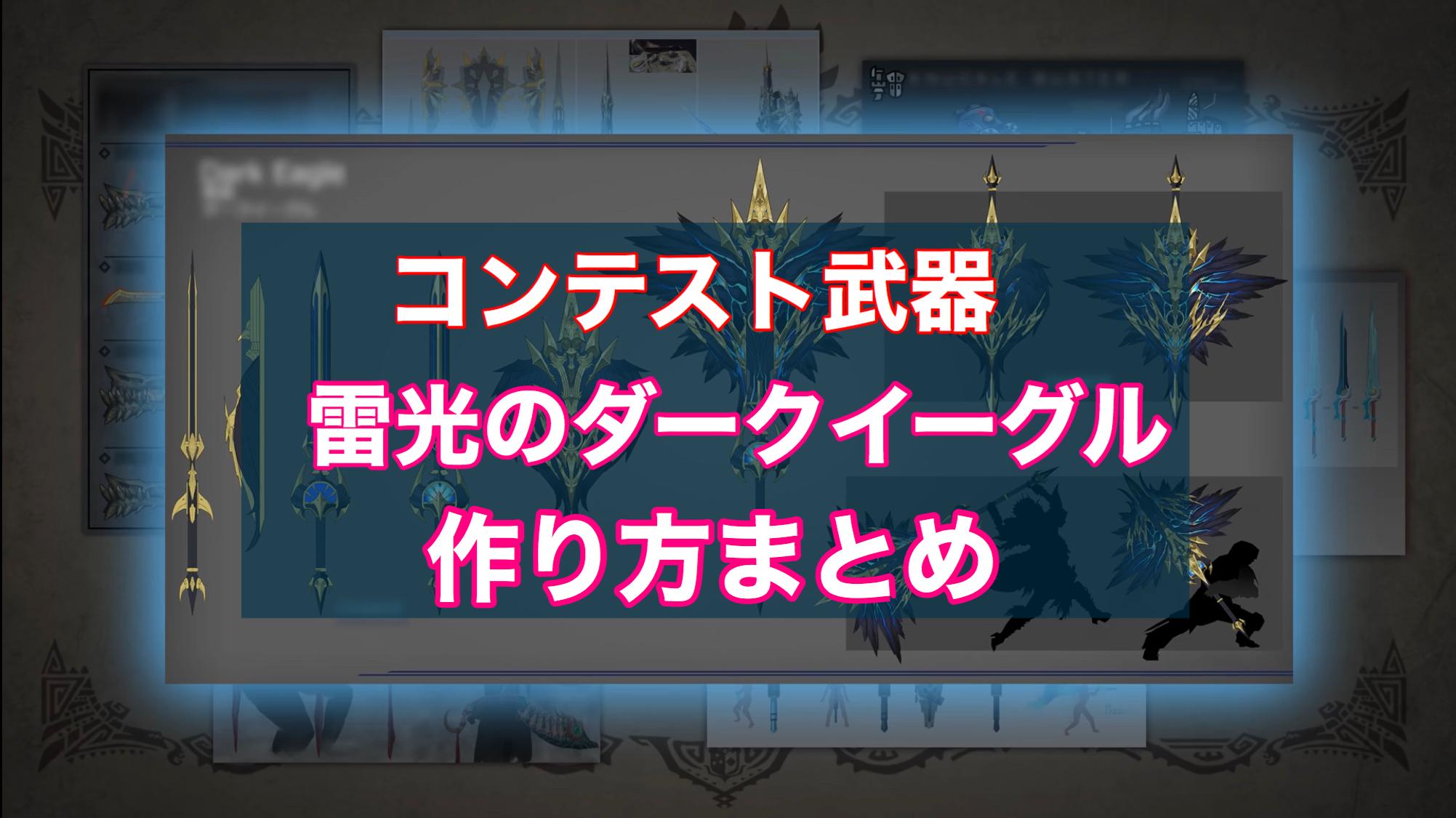 【MHWI】コンテスト武器作成クエスト「ハンター達の永い夢Ⅲ」まとめ