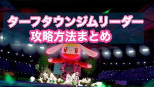 【ポケモンソードシールド】ターフタウンのジムリーダー戦まとめ