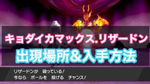 【ポケモン剣盾】リザードン(キョダイマックス)出現場所・入手方法
