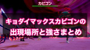 【ポケモン剣盾】カビゴン(キョダイマックス)出現場所&入手方法