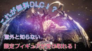 【MHWアイスボーン】[大感謝の宴]特別フィギュアが凄い【無料DLC】