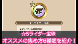 【MHライダーズ】☆5ライダー宝珠の入手方法まとめ【限界突破素材】