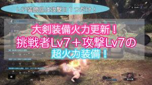 【MHWアイスボーン 】大剣装備更新!挑戦者Lv7攻撃Lv7+αの紹介
