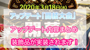 【MHライダーズ】3月18日アップデート内容まとめ【闘技大会開始】
