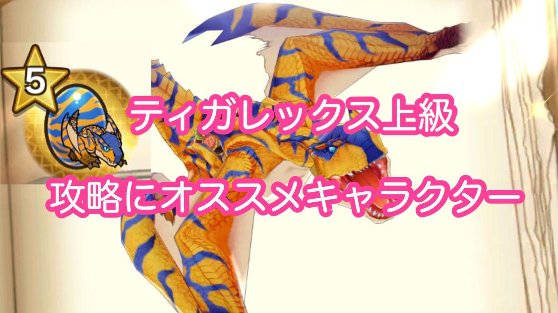 【MHライダーズ】ティガレックス上級の攻略方法まとめ【絶対強者】