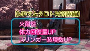 【MHWアイスボーン 】MRマムタロト対策装備【火力&生存盛り大剣】