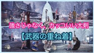 【MHWアイスボーン 】見た目で選ぶオススメ大剣【武器の重ね着】