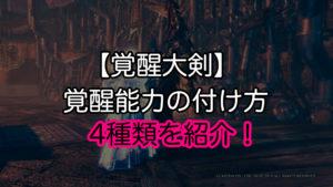 【MHWアイスボーン】大剣のオススメ覚醒能力の付け方【4パータン紹介】