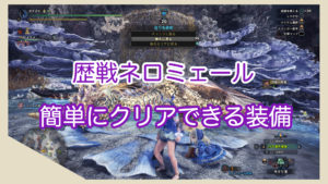 【MHWIB】歴戦王ネロミェールを簡単に攻略!徹甲ヘヴィ装備の紹介