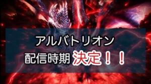 【MHWアイスボーン 】アルバトリオンの配信予定日が決定!