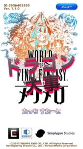 WOFF【メリメロ】ドラゴン入手方法紹介!序盤の難易度激変?