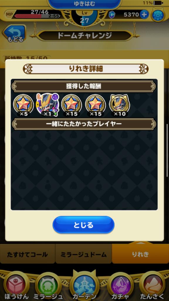 f:id:yukihamu:20171216204230p:plain