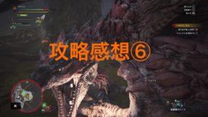 【モンハンワールド】攻略感想⑥竜人達を探しリオレウスを狩る!