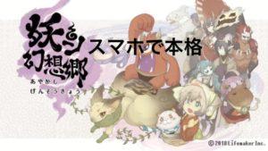 『妖シ幻想郷』スマホで本格ローグライク!システムとリリース予定日