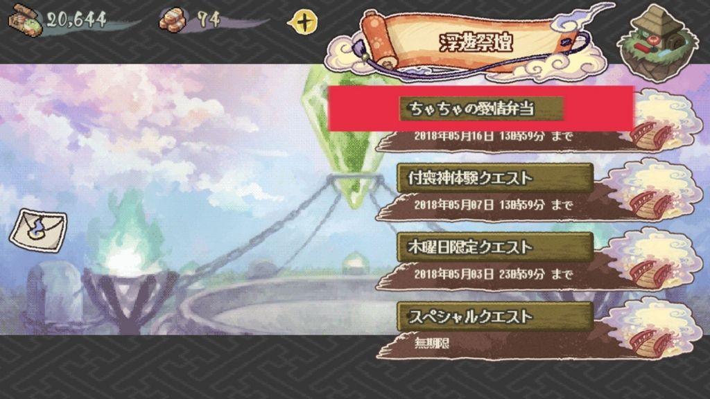 f:id:yukihamu:20180503212107j:plain