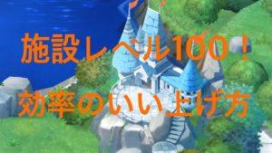 【ドラガリアロスト】施設レベル100への効率のいい上げ方、聖城レベル4にするまで!