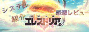 【幻想大陸エレストリア】リセマラ不要の王道RPG!システム紹介&感想レビュー