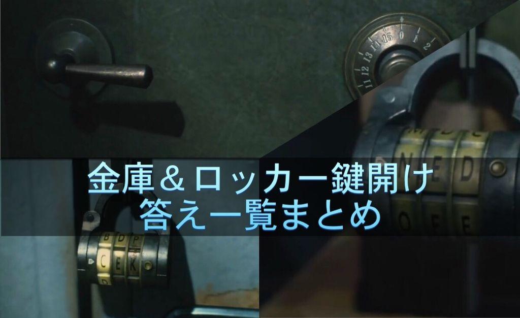 【バイオRE:2】金庫&ロッカー鍵開け答え一覧まとめ