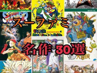 今やっても絶対超面白い!スーパーファミコンおすすめ名作30選!